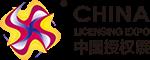 中国授权展CLE2019
