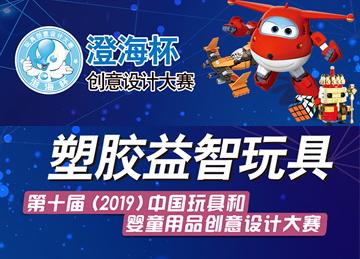 """第十届中国玩具和婴童用品创意设计大赛·""""澄海杯""""塑胶益智玩具设计大赛"""